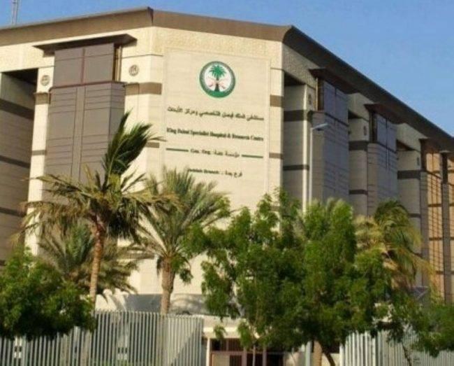 download 1 18 e1586765712378 - مستشفى الملك فيصل التخصصي يوفر وظائف لخريجي أقسام التمريض
