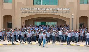 المعهد السعودي للإلكترونيات - المعهد السعودي للإلكترونيات بدء التسجيل مع توقيع عقود عمل قبل الدراسة