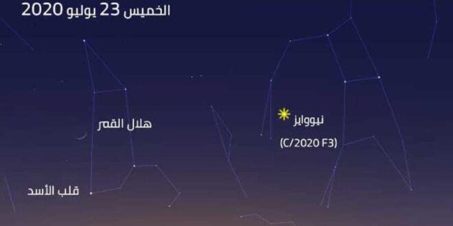 "627715c9 24b3 485c 8f36 bf1bf1043272 16x9 1200x676 660x330 - ""ظاهرة فلكية"" بسماء السعودية."