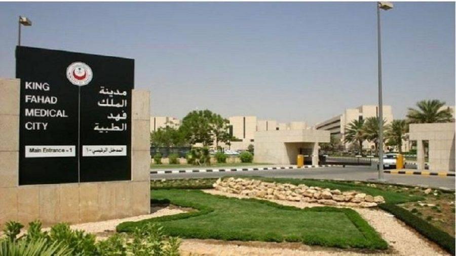 مدينة الملك فهد الطبية توفر وظيفة شاغرة في تخصص (الرعاية التنفسية)