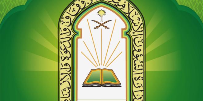 137وزارة الشؤون الإسلامية  660x330 - معلومات عن وظيفة مراقب مساجد وراتبها