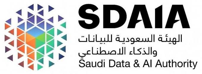 SDAIA - وظائف إدارية بالهيئة السعودية للبيانات والذكاء الاصطناعي لحملة الدبلوم
