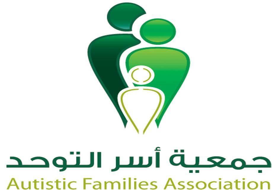 جمعية أسر التوحد الخيرية توفر وظائف شاغرة لذوي الخبرة بمدينة الرياض