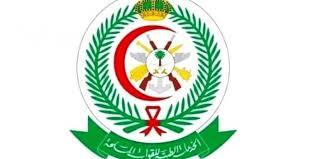 الخدمات الطبية للقوات المسلحة 1 - توفر 12 وظيفة صحية شاغرة في الخدمات الطبية للقوات المسلحة بعدة مدن بالمملكة
