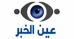 عين الخبر