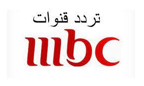 تردد قناة ام بي