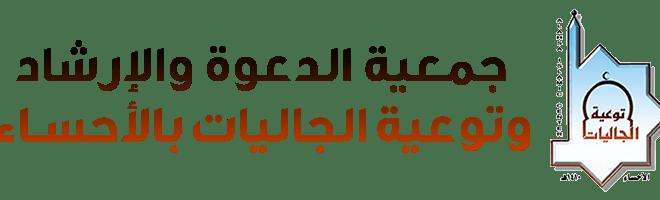 جمعية الدعوة