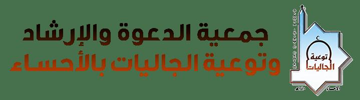 جمعية الدعوة - وظائف بجمعية الدعوة لحملة البكالوريوس