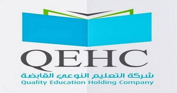 شركة التعليم النوعي القابضة 1 - وظائف بشركة التعليم النوعي القابضة لحملة الثانوية