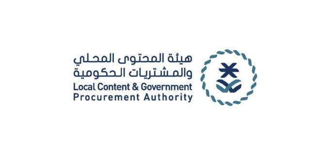هيئة المحتوى المحلي والمشتريات الحكومية