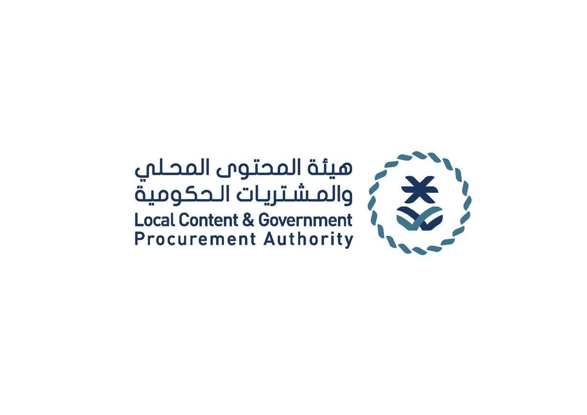هيئة المحتوى المحلي والمشتريات الحكومية 2 - وظائف بهيئة المحتوى المحلي والمشتريات الحكومية