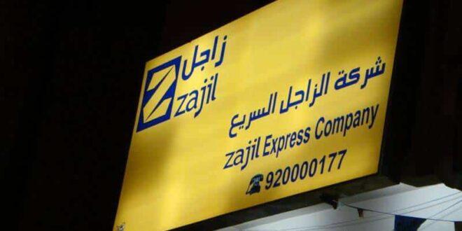 شركة زاجل اكسبرس للشحن