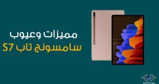 IMG 20211024 WA0001 310x165 - Samsung Tab s7 الجديد والمطوّر مع المميزات والعيوب