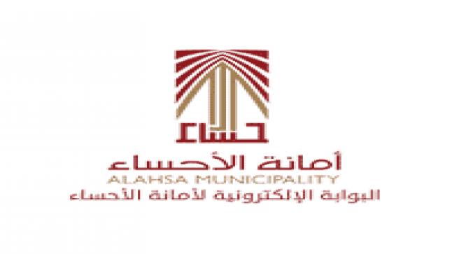 امانة الاحساء تعلن وظائف إدارية للرجال والنساء