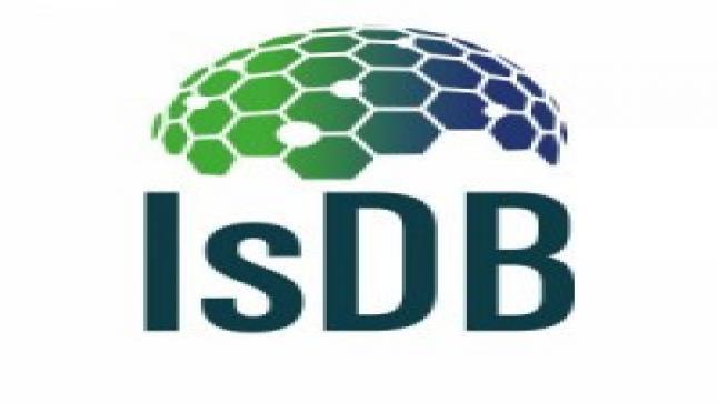 وظائف في البنك الإسلامي للتنمية