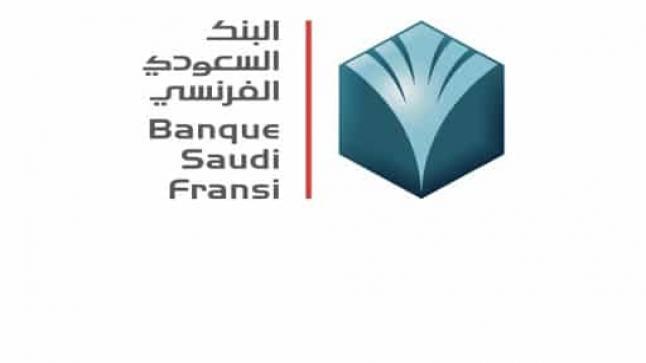 وظائف شاغرة بالبنك السعودي الفرنسي في 3 مدن