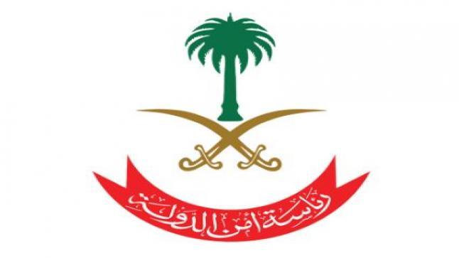 رئاسة أمن الدولة تعلن فتح باب القبول والتسجيل لحملة الثانوية 1442هـ