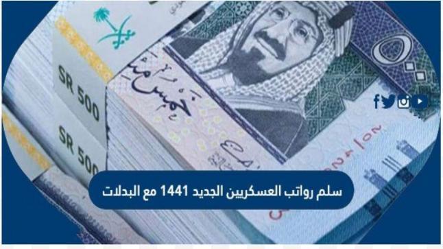سلم رواتب العسكريين الجديد 1441 مع البدلات