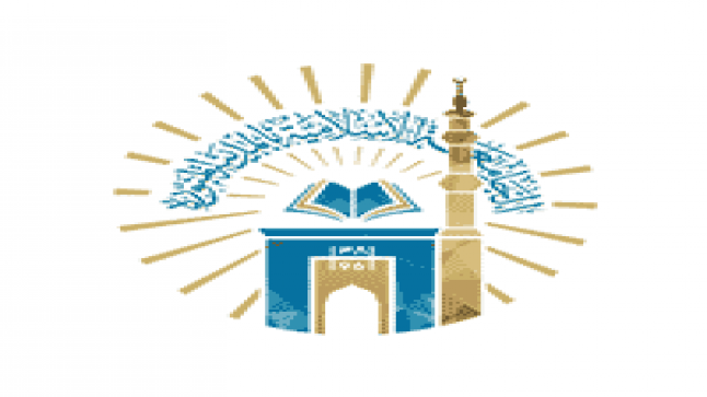 تعلن الجامعة الإسلامية عن المجتازين للاختبار للوظائف التعليمية