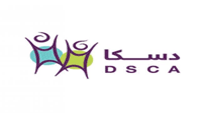 وظائف للنساء في الجمعية الخيرية لمتلازمة داون (دسكا)