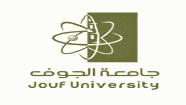 11 برنامجاً في الدبلوم لحملة الشهادة الثانوية للجنسين في جامعة الجوف