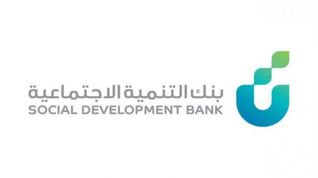 شروط الحصول على قرض الزواج من بنك التنمية الاجتماعية