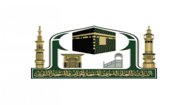 وظائف في الرئاسة العامة لشؤون المسجد الحرام بمكة المكرمة