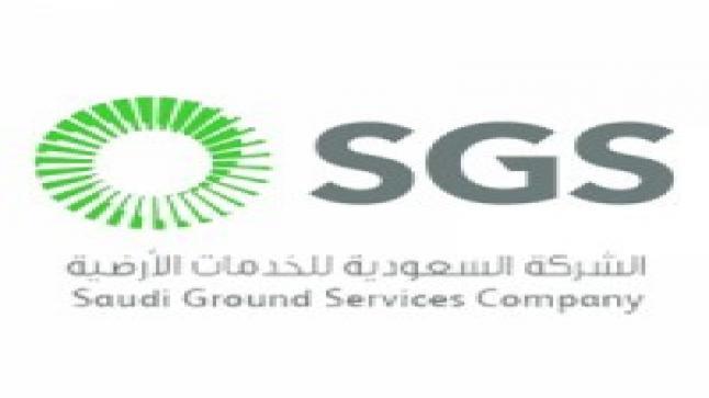 وظيفة في الشركة السعودية للخدمات الأرضية