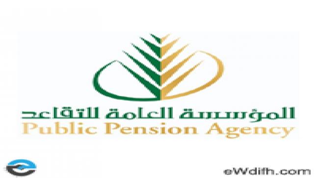 موعد التقديم في برنامج علو للخريجين في المؤسسة العامة للتقاعد 2020م