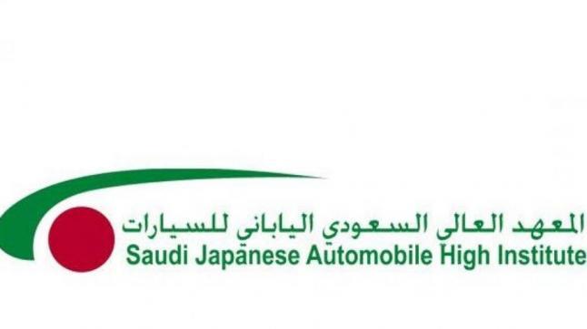 شروط القبول في المعهد العالي السعودي الياباني للسيارات في مدينة جدة