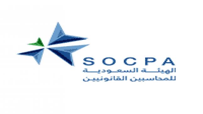وظيفة للجنسين في الهيئة السعودية للمحاسبين القانونيين بالرياض