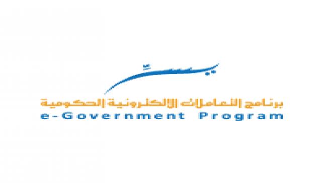 وظائف للجنسين في برنامج التعاملات الإلكترونية الحكومية