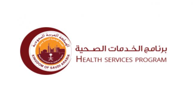 برنامج الخدمات الصحية بالجبيل يوفر وظائف إدارية للجنسين عبر تمهير
