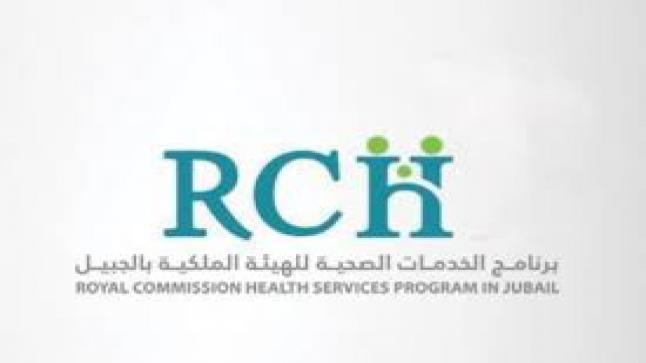 وظيفة في برنامج الهيئة الملكية للخدمات الصحية
