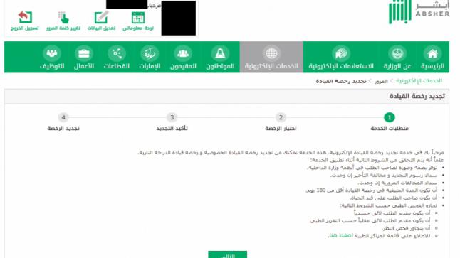 طريقة تجديد رخصة القيادة السعودية للأجانب