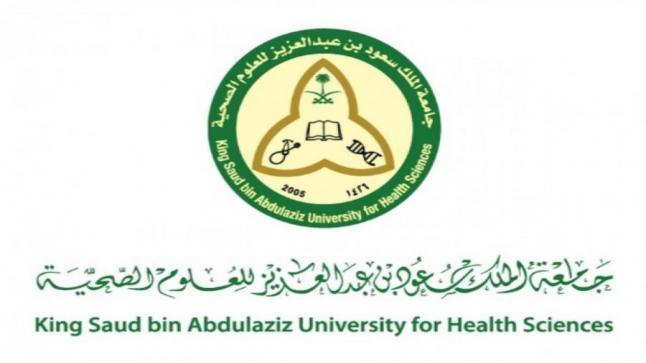 جامعة الملك سعود للعلوم الصحية توفر 3 وظائف في العلوم والإدارة الصحية