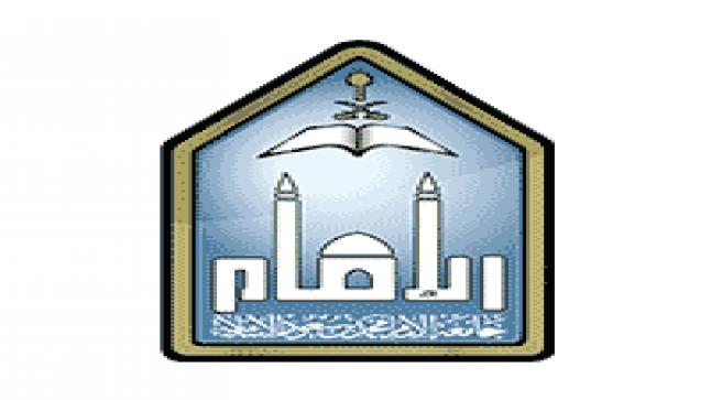 وظائف أكاديمية للجنسين في جامعة الإمام محمد بن سعود الإسلامية