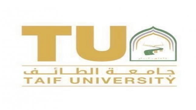 أرقام المرشحين للمقابلات الشخصية للوظائف الأكاديمية في جامعة الطائف