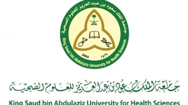 وظائف أكاديمية وتعليمية في جامعة الملك سعود للعلوم الصحية