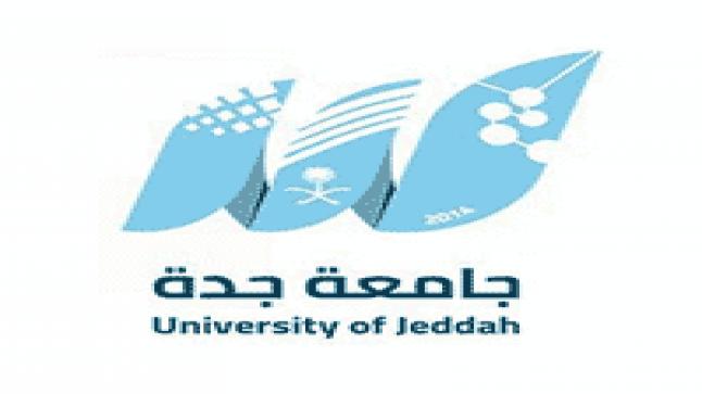 تعلن جامعة جدة تحديد موعد الاختبار لوظائف بند التشغيل والمستخدمين