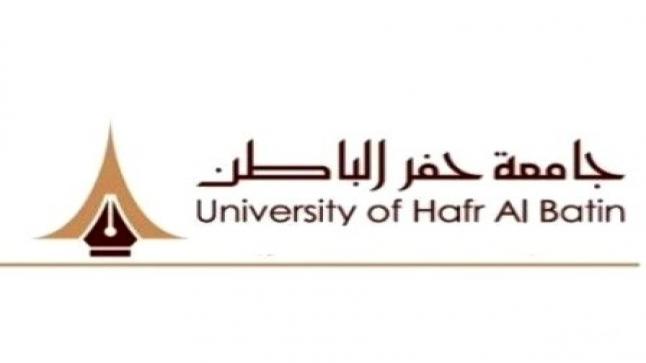 تعلن جامعة حفر الباطن فتح باب القبول في برامج الدبلومات لعام 1441هـ