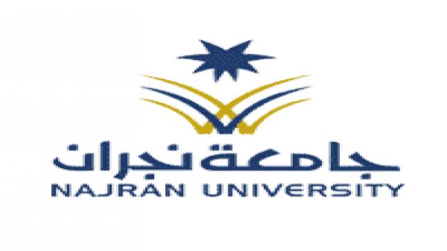 موعد التسجيل في برامج الماجستير للطلاب والطالبات في جامعة نجران