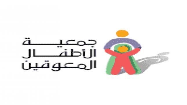 وظيفة جمعية الأطفال المعوقين في الرياض