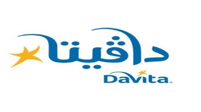 وظائف شاغرة بـ شركة دافيتا السعودية تحت مسمى حارس أمن