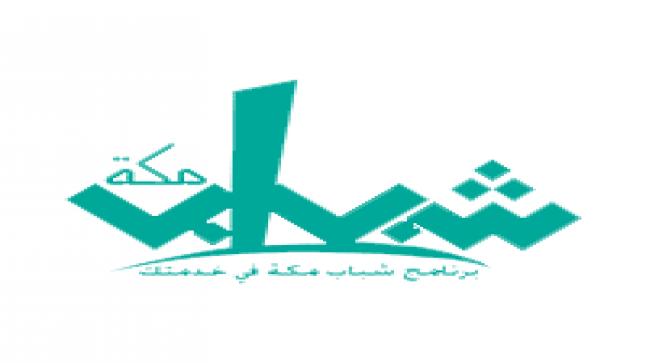 فتح باب التوظيف برنامج شباب مكة لموسمي رمضان والحج 1441هـ