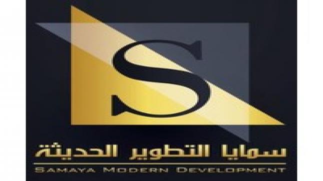 وظيفة إدارية في شركة سمايا التطوير الحديثة