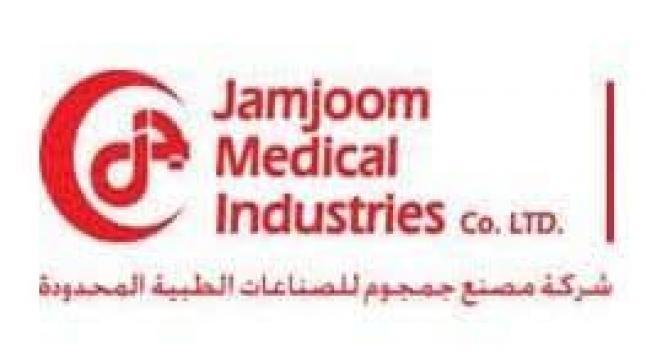وظيفة إدارية للجنسين في مصنع جمجوم للصناعات الطبية الراتب 6,000 ريال