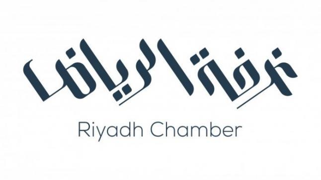 غرفة الرياض توفر 207 وظائف (للجنسين) إدارية وصحية وفنية وأمنية