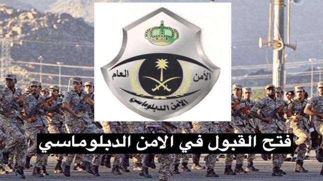 القوات الخاصة للأمن الدبلوماسي تعلن فتح باب القبول للوظائف العسكرية