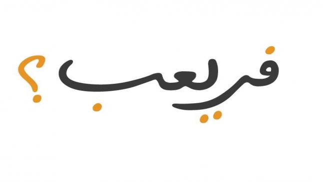 في لعب: فكرة تبعث الأمل في قلوب السعودين